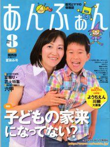 AnFanMagazineFront