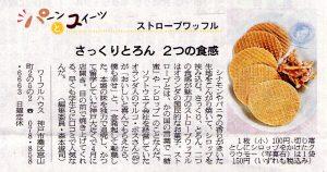 Asahi_article088
