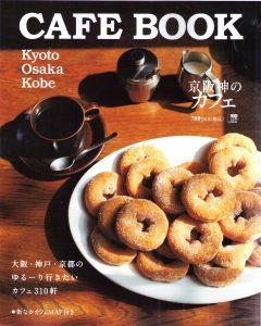 Cafe_book093
