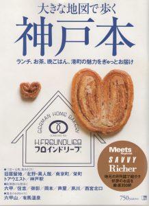 KobeHon11_2012_front