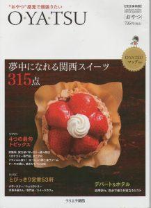 Oyatsu2012_1
