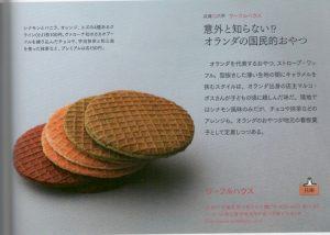 Oyatsu2012_2