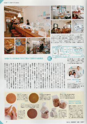 Cafe Sweets Article