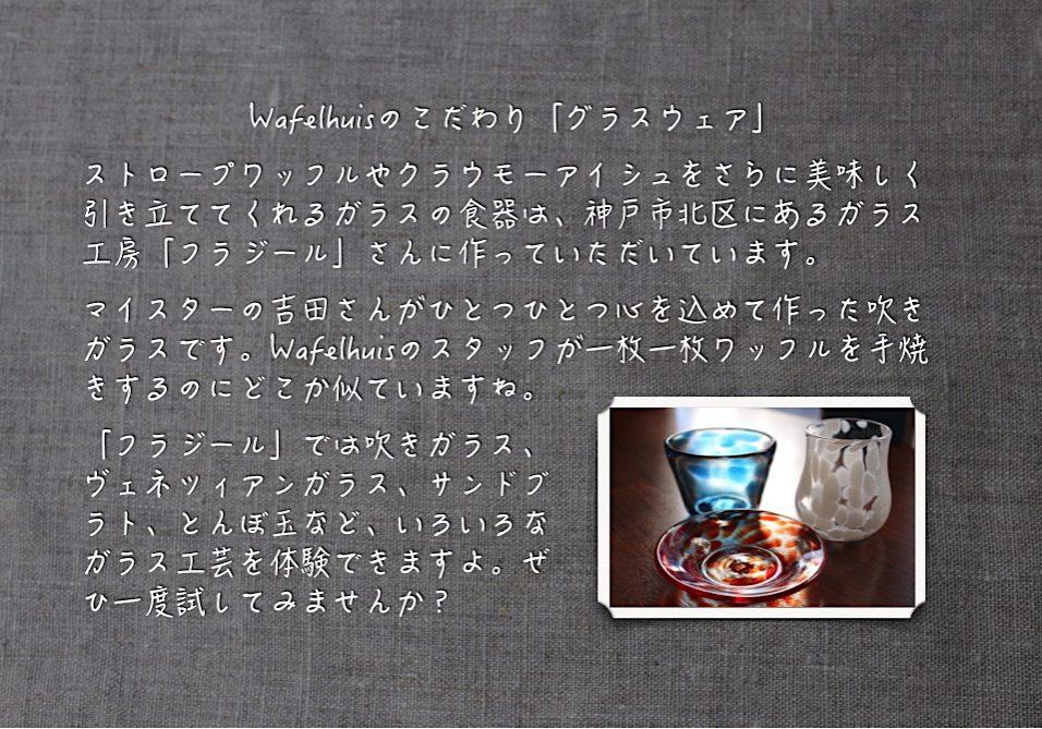 Glassware_menu